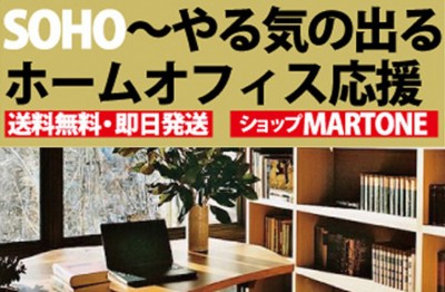 SOHO〜やる気の出るホームオフィス応援ショップMARTONE