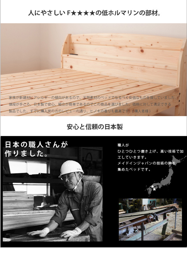 島根県産高知四万十産の檜(ひのき)すのこベッド