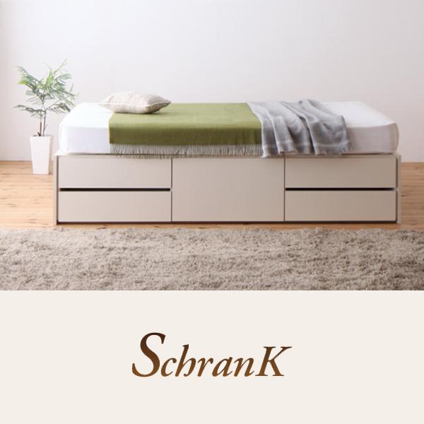 収納ベッド シュランク
