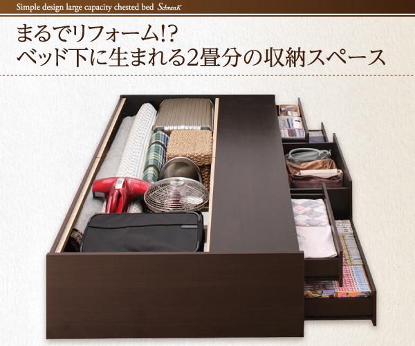 ベッド下に2畳分の大収納スペース