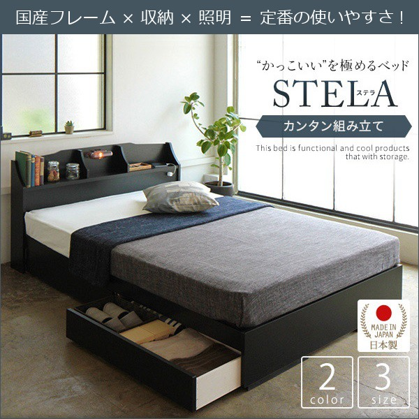 カッコいいを極めるベッド