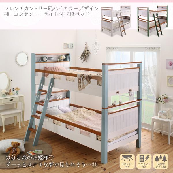 フレンチカントリー風バイカラーデザイン・棚・コンセント・ライト付二段ベッド Milky ミルキー