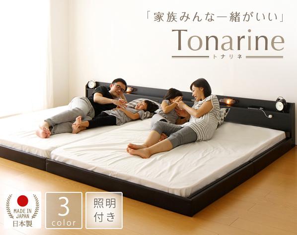 『Tonarine』トナリネ ブラック