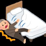 高齢者のベッド生活