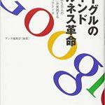 グーグルのマインドフルネス革命―グーグル社員5万人の「10人に1人」が実践する最先端のプラクティス