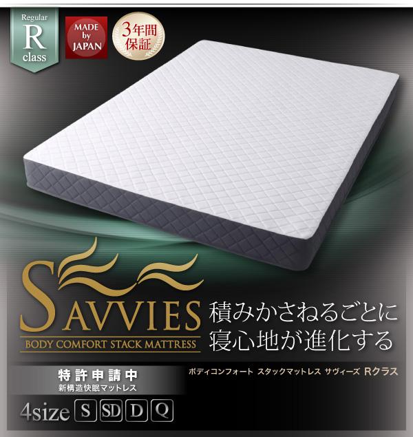 高密度ボンネルコイル /スタックマットレス「SAVVIES(サヴィーズ)」