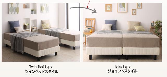 セミシングルサイズベッド2台並べて使う