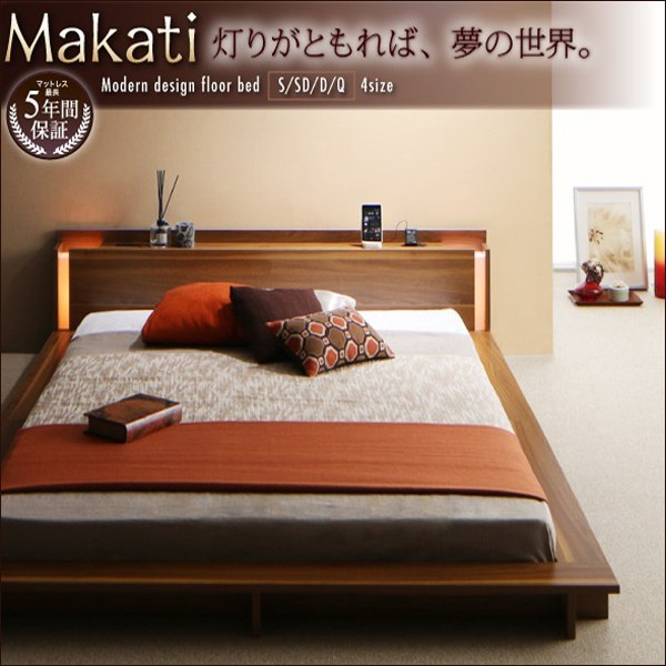 ググッと小粋なお部屋に!モダンライト付きローベッド「Makati(マカティ)」