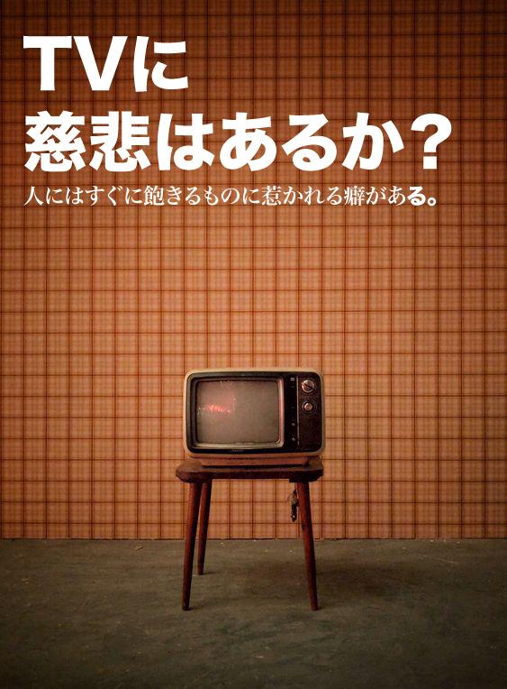 テレビに慈悲はあるか?