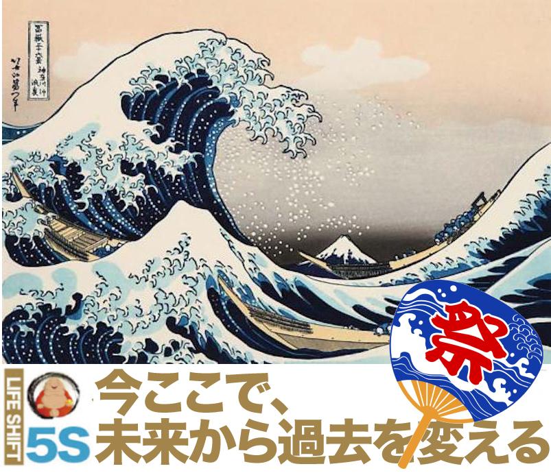 神奈川波浪